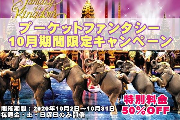 プーケットファンタシー10月の期間限定キャンペーン(10/2-10/31)